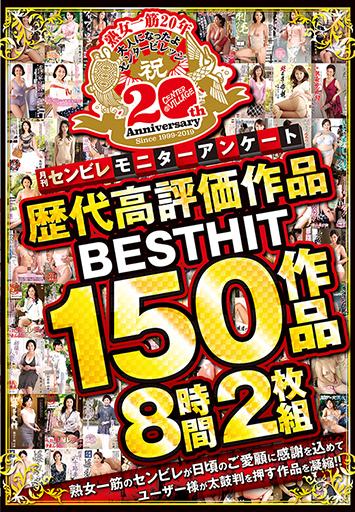 月刊センビレ モニターアンケート歴代高評価作品 BESTHIT150作品8時間2枚組