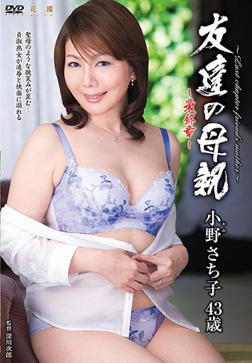 友達の母親~最終章~
