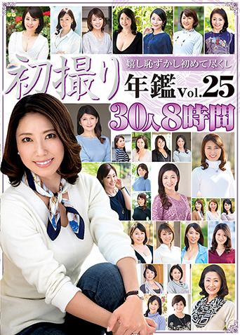 初撮り年鑑Vol.25