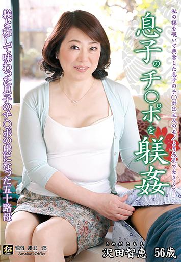 息子のチ○ポを躾姦 MAWA-01