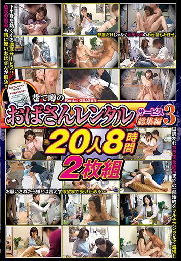 巷で噂の「おばさんレンタル」サービス総集編3 20人8時間2枚組 MEKO-166