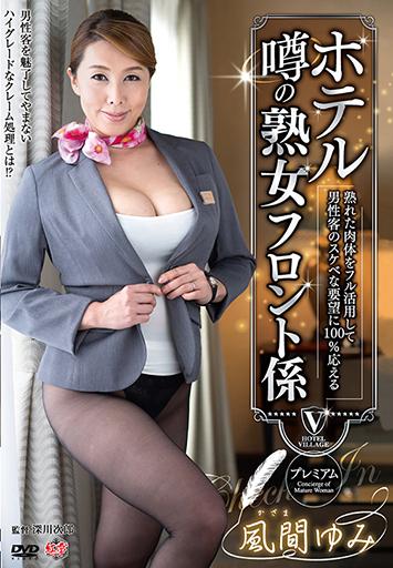 熟れた肉体をフル活用して男性客のスケベな要望に100%応えるホテル噂の熟女フロント係