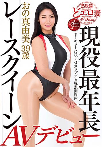 現役最年長レースクイーン おの真由美 39歳 AVデビュー TOEN-14