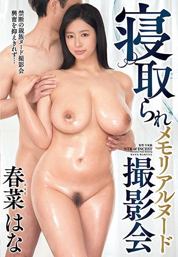 寝取られメモリアルヌード撮影会 春菜はな TOEN-20