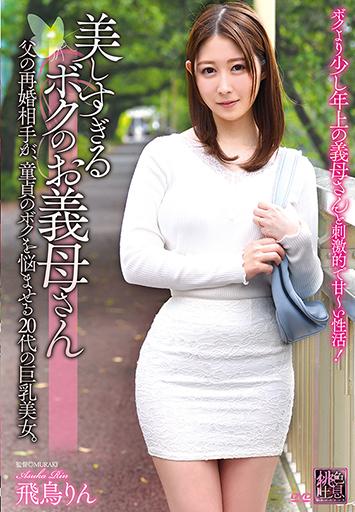 美しすぎるボクのお義母さん 父の再婚相手が、童貞のボクを悩ませる20代の巨乳美女。 XMOM-10