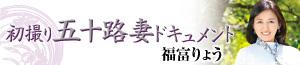 初撮り五十路妻ドキュメント 福富りょう/2020年7月23日発売