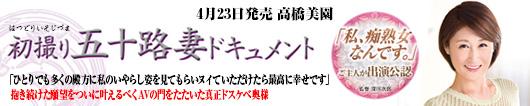 初撮り五十路妻ドキュメント 高橋美園/2020年4月23日発売