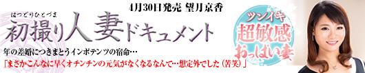 初撮り人妻ドキュメント 望月京香/2020年4月30日発売