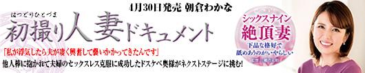 初撮り人妻ドキュメント 朝倉わかな/2020年4月30日発売