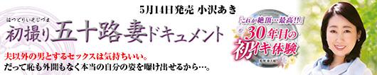 初撮り五十路妻ドキュメント 小沢あき/2020年5月14日発売