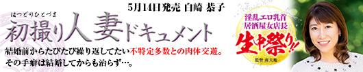 初撮り人妻ドキュメント 白崎恭子/2020年5月14日発売