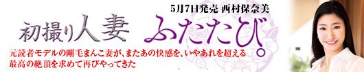 初撮り人妻、ふたたび。 西村保奈美/2020年5月7日発売