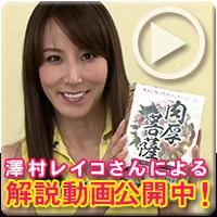 澤村レイコさんによる肉厚菩薩の解説動画